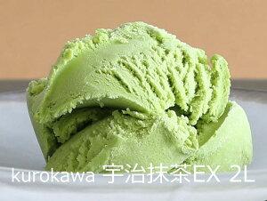 アイスクリーム「宇治抹茶EX 2L」 kurokawa 業務用アイスクリーム ■黒川乳業