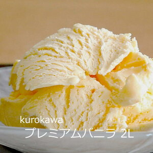 アイスクリーム「プレミアムバニラ 2L」 kurokawa 業務用アイスクリーム ■黒川乳業