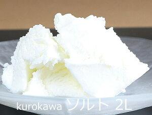 アイスクリーム「ソルト 2L」 kurokawa 業務用アイスクリーム ■黒川乳業