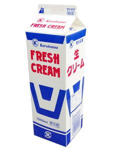 48%生クリーム 1000ml kurokawa【業務用】 ■黒川乳業[クール・送料別]