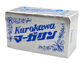 黒川マーガリン(ポンド) kurokawa【業務用】■黒川乳業[クール・送料別]