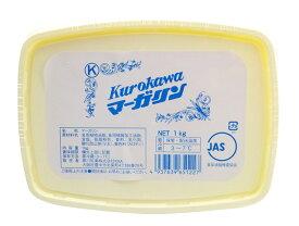 黒川マーガリン カップ 900g kurokawa【業務用】■黒川乳業[クール・送料別]