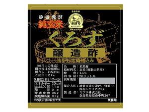 純玄米黒酢 瑞穂酢 純玄米くろず 20L[業務用]【純国産】■ミヅホ