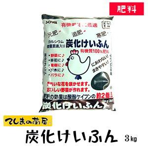 【有機肥料】 創和 炭化けいふん3kg 元肥 追肥