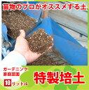 【てしまの土】【10リットル】プロがオススメする培養土農家さんと同じ土で育てようガーデニング・家庭菜園向け培土 野菜 土