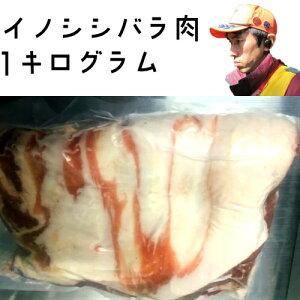 【西日本ジビエファーム】長州ジビエ イノシシバラ肉 1kg 猪バラ いのしし 産地直送 ※狩猟品につき脂の付き具合は季節により異なります。