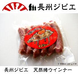 【産地直送】 長州ジビエ イノシシウィンナー120g猪肉 山口県下関産 【精肉】 【加工可能】 【 】