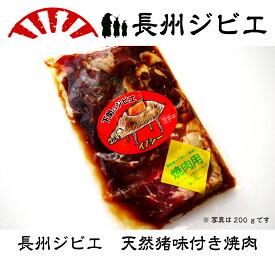 【産地直送】 長州ジビエ イノシシ味付焼肉200g猪肉 山口県下関産 【精肉】 【加工可能】 【 】