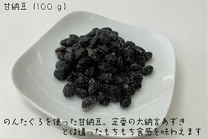 【産地直送】のんたぐろ 甘納豆 100g豊田産黒大豆使用 山口県下関産