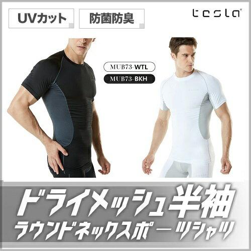 テスラ スポーツシャツ ドライメッシュ 半袖 ラウンドネック スポ−ツシャツ UVカット吸汗速乾通気性 コンプレッションウェア 加圧 シャツTESLA MUB73-WTL,BKH