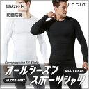 テスラ長袖 スポーツシャツ メンズ コンプレッションウェア 加圧 シャツ インナー アンダーウェア オールシーズン 吸汗 速乾 TESLA MUD11-WHT/KLB