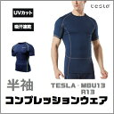テスラ半袖 スポーツシャツ メンズ コンプレッションウェア 加圧 シャツ インナー アンダーウェア オールシーズン ラウンドネック UVカット 速乾 TESLA MUB13-NVY/ R13-NVCZ