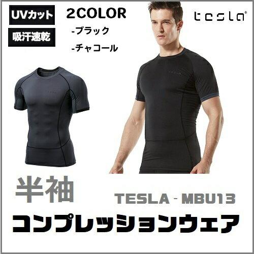 テスラ スポーツシャツ 半袖 シャツ メンズ コンプレッションウェア 加圧 シャツ インナー アンダーウェア オールシーズン ラウンドネック UVカット 速乾 TESLA MUB13-KLB/CHC MUB03-KLB