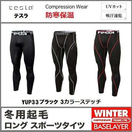 テスラ 防寒保温 スポーツタイツ 冬用起毛 コンプレッションウェア パワーストレッチ アンダーウェア TESLA YUP33