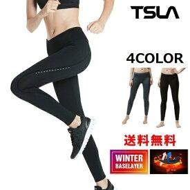 (テスラ)TESLA [防寒・保温] スポーツタイツ スポーツウェア レディース[吸湿速乾・UVカット] 起毛 コンプレッションウェア ランニングウェア ヨガパンツ レギンス スポーツ ロングパンツ XUP33/53 XUL85