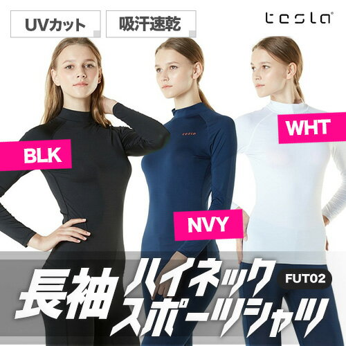 テスラレディース 長袖 ハイネック スポーツシャツ コンプレッションウェア TESLA FUT02