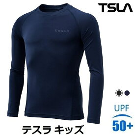 (テスラ)TESLA キッズ コンプレッションウェア スポーツウェア [UVカット・吸汗速乾] ジュニア ランニングウェア 長袖シャツ