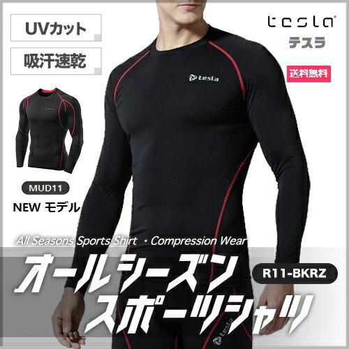 テスラ 長袖 メンズ コンプレッションウェア 加圧 シャツ インナー アンダーウェア オールシーズン ラウンドネック スポーツシャツ TESLA R11-BKRZ/MUD11-KKR