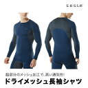 [TESLA] テスラ スポーツシャツ メンズ ドライメッシュ 長袖シャツ UVカット吸汗速乾 ネービーブルー コンプレッショ…