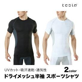 [TESLA] テスラ スポーツシャツ ドライ メッシュ メンズ 半袖 ラウンドネック スポ−ツシャツ UVカット吸汗速乾通気性 コンプレッションウェア MUB73-WTL,BKH