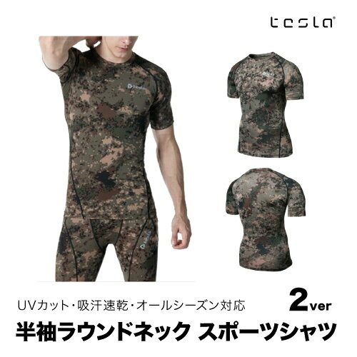 テスラ スポーツシャツ メンズ 半袖 コンプレッションウェア 加圧 シャツ インナー アンダーウェア オールシーズン ラウンドネック シャツ UVカット 速乾 TESLA R13-PCKZ