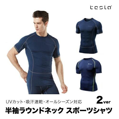 テスラ スポーツシャツ メンズ 半袖 シャツ コンプレッションウェア 加圧 シャツ インナー アンダーウェア オールシーズン ラウンドネック UVカット 速乾 TESLA MUB13-NVY/ R13-NVCZ