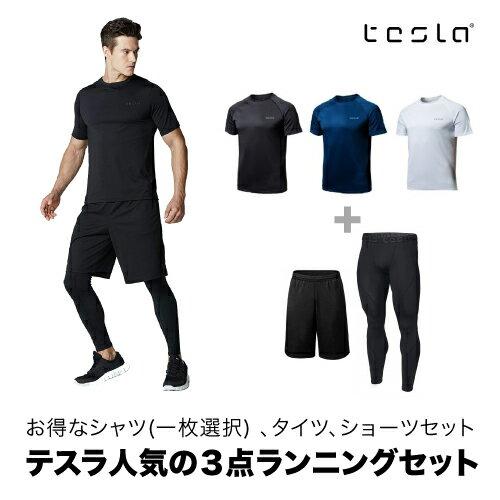 テスラ スポーツシャツ人気の3点ランニングセット メンズ 吸汗 速乾 シャツ ショーツ コンプレッションタイツ TESLA MTS04/MBS02/MUP19