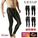 (テスラ)TESLA [防寒・保温] コンプレッションパンツ スポーツウェア [吸湿速乾・UVカット] 起毛 コンプレッションウ…