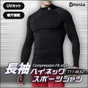 (テスラ)TESLA 長袖ハイネック スポーツシャツ [UVカット・吸汗速乾] コンプレッションウェア パワーストレッチ アン…