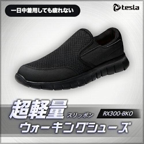 スリッポン ウォーキングシューズ スニーカー 超軽量 テスラTESLA RX300 ランニングシューズ 運動靴 ウォーキング 靴 スポーツシューズ メンズ レディース