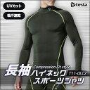 長袖ハイネック スポーツシャツ UVカット吸汗速乾 コンプレッションウェア パワーストレッチ アンダーウェア アスレジャー テスラTESLA T11-OLCZ