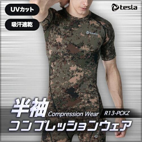 テスラ スポーツシャツ 半袖 メンズ コンプレッションウェア 加圧 シャツ インナー アンダーウェア オールシーズン ラウンドネック シャツ UVカット 速乾 TESLA R13-PCKZ