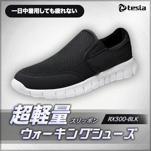 ユニセックス 超軽量 ウォーキングシューズ スリッポン スニーカー テスラTESLA RX300-BLK