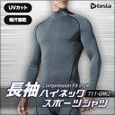 TESLA テスラ長袖ハイネック スポーツシャツ コンプレッションウェア グレー加圧シャツ テスラTESLA T11-GRKZ