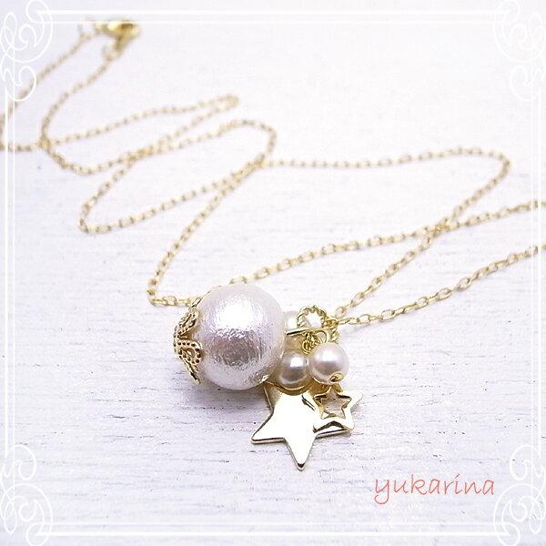 【yukarina】コットンパールの星チャームネックレス ハンドメイド アクセサリー t-n005
