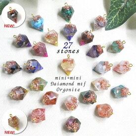 ミニミニダイヤ型 【オルゴナイト】 ヒートン付 27種類 つや出しコーティング 《3個セット》 毘殊 [Bijyu] 天然石 パワーストーンアイテム スピリチュアル