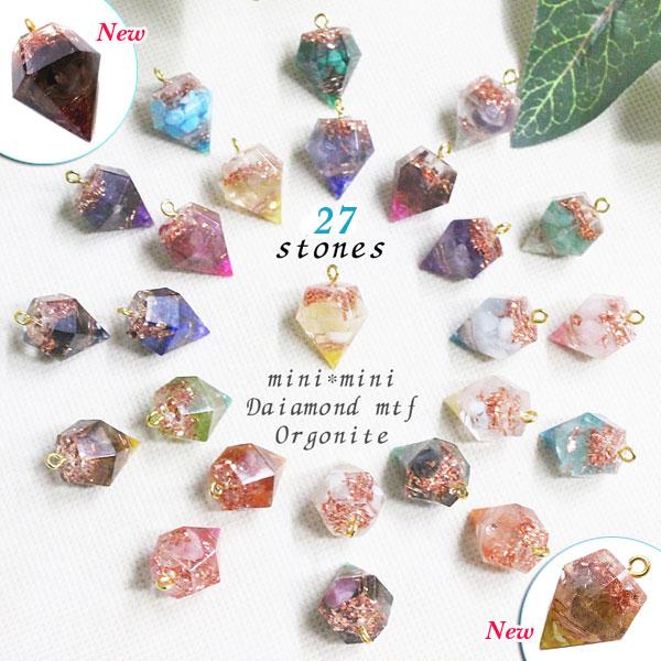 ミニミニダイヤ型オルゴナイト ヒートン付 27種類 つや出しコーティングを施しリニューアル! 【3個セット】毘殊(Bijyu)