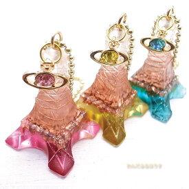 オルゴナイト エッフェル塔宇宙 チャーム付 3カラー (ピンク/青/黄) パワーストーン 天然石 水晶 [わんだふるはうす] スピリチュアル 開運 癒し 浄化 幸運