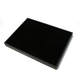 ディスプレイ トレイ (ミニ) 黒色 約170x130x15mm