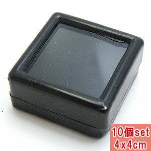 ルースケース 黒 4x4cm 10個セット【小さなルースやパーツもすっきり収納!傷つきません!ルースやパーツ、ジュエリーを収納するプラスチックケースです。コレクターや業者の方にオススメ!】裸石ケース/ジュエリーケース/宝石ケース/コインケース l-c-18-40-10p