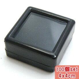 【ルースケース】 黒 4x4cm 《100個セット》 裸石ケース/ジュエリーケース/宝石ケース/コインケース l-c-18-40-100p