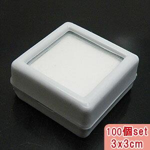ルースケース 白 3x3cm お得な100個セット【小さなルースやパーツを収納!傷つきません!ルースやパーツ、ジュエリーを収納するプラスチックケースです。コレクターや業者の方にオススメ!】裸石ケース/ジュエリーケース/宝石ケース/コインケース l-c-17-30-100p