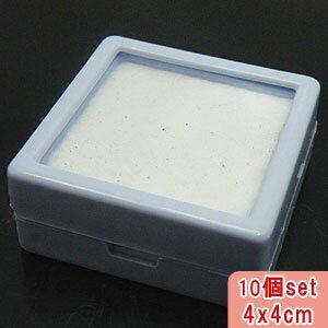 ルースケース 白 約4cm×4cm 10個セット【小さなルースやパーツもすっきり収納!傷つきません!ルースやパーツ、ジュエリーを収納するプラスチックケースです。コレクターや業者の方にオススメ!】裸石ケース/ジュエリーケース/宝石ケース/コインケース l-c-17-40-10p