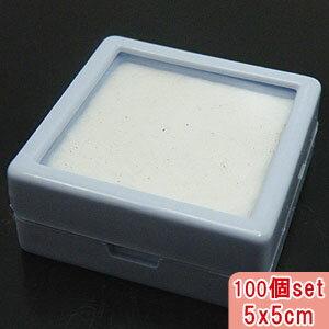 ルースケース 白 約5cm×5cm 100個セット【小さなルースやパーツもすっきり収納!傷つきません!ルースやパーツ、ジュエリーを収納するプラスチックケースです。コレクターや業者の方にオススメ!】裸石ケース/ジュエリーケース/宝石ケース/コインケース