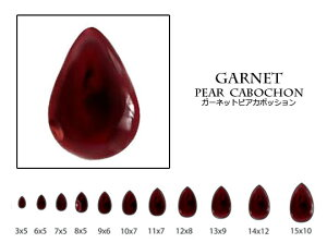 ガーネット 【ペアシェイプカボション】 約6x8mm ルース 《1個》 裸石 天然石
