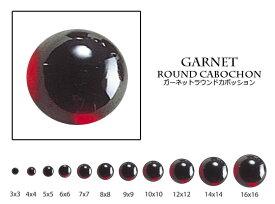 ガーネット 【ラウンドカボション】 約4mm ルース 《1個》 裸石 天然石
