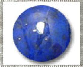 ラピスラズリ 【ラウンドカボション】 約5mm ルース 1個 裸石 天然石