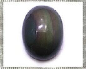 レインボーオブシディアン 【オーバルカボション】 約15x20mm ルース 1個 裸石 天然石