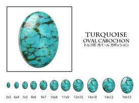 ターコイズ 【オーバルカボション】 約7x9mm ルース 1個 裸石 天然石