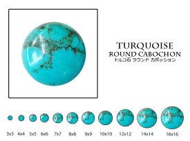 ターコイズ 【ラウンドカボション】 約4mm ルース 1個 裸石 天然石